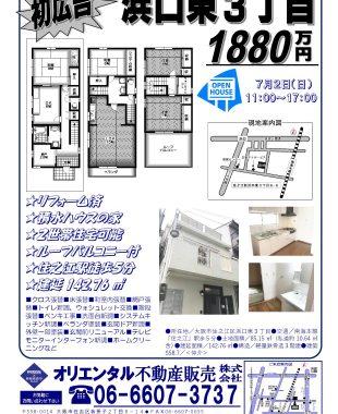 平成29年7月2日号 オープンハウス開催