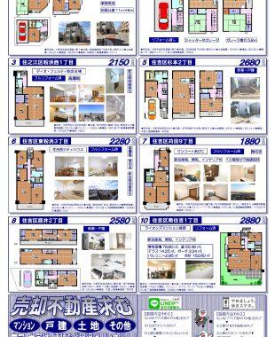 最新のチラシ(平成30年1月28日号)掲載しました!