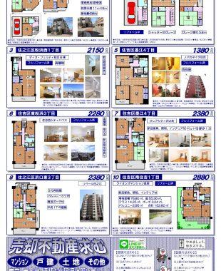 最新のチラシ(平成30年2月11日号)掲載しました!