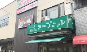 我孫子観音側商店街 売店舗付住宅