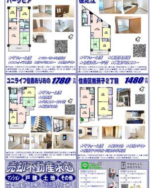 最新のチラシ(平成31年3月9日号)掲載しました!