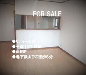 苅田7丁目 平成19年建築の家